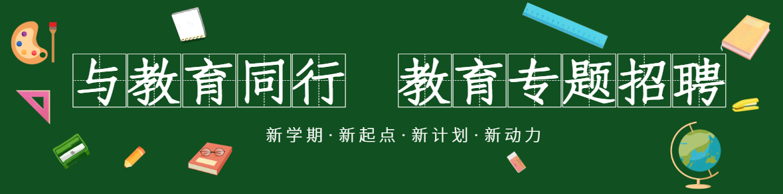 黔南教育机构招聘专题