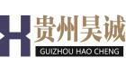贵州昊诚电力实业有限公司(都匀)