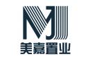 贵州美嘉置业有限公司