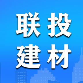 惠水濛投联创新型建材有限责任公司