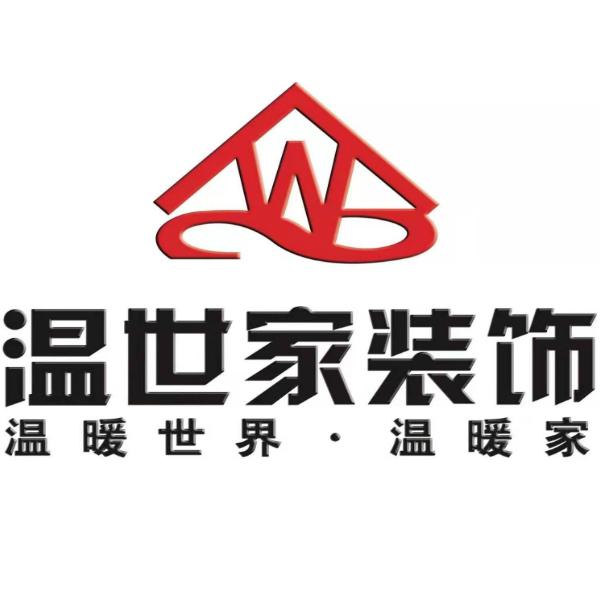 黔南州温室家装饰工程有限公司