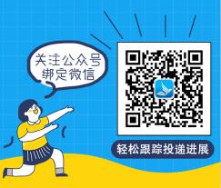 黔南人才网微信服务号