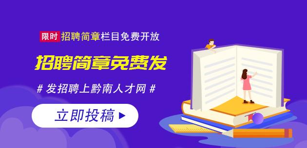 黔南人才网招聘简章